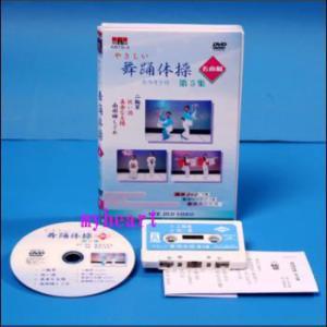 【宅配便配送】やさしい舞踊体操 第5集 名曲編(DVD+カセットテープ)(DVD) KBTD-5