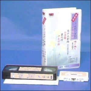 唄と踊り じょんから女節・いで湯の宿(VHS)