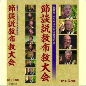 親鸞聖人750回大遠忌記念  節談説教布教大会(DVD5枚組+解説書)(DVD)(国書刊行会) KO...