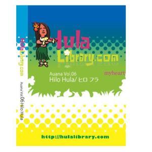 フラライブラリーDVD Vol.6 Hilo Hula/ヒロ フラ(DVD)