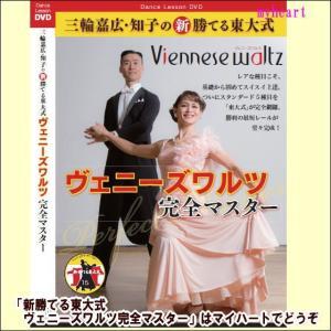 【宅配便配送】三輪嘉広・知子の新勝てる東大式 ヴェニーズワルツ完全マスター(DVD)