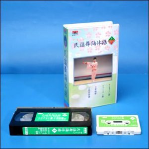 やさしい民謡舞踊体操(VHS)
