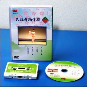 やさしい民謡舞踊体操(DVD)