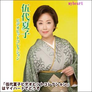 伍代夏子ビデオヒットコレクション(DVD) myheart-y