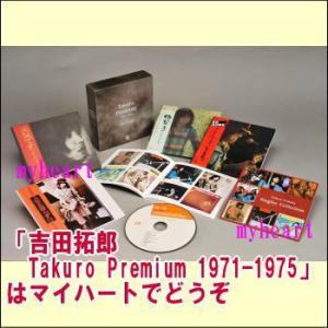 吉田拓郎 Takuro Premium 1971-1975(Blu-spec CD)【完全生産限定盤】(CD)