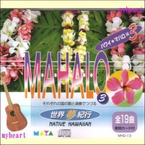 【宅配便配送】世界夢紀行 マハロ編3(CD) MHD-13