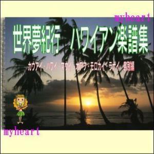 【宅配便配送】世界夢紀行 ハワイアン楽譜集 島別6島編 (書籍) MHDG-01 myheart-y
