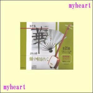 【宅配便配送】日本の粋/端唄・小唄のおけいこ 第7集 華 (CD) MKD-07