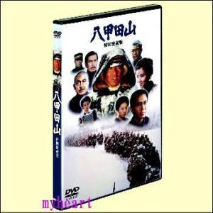 八甲田山 特別愛蔵版(DVD2枚組)(DVD)|myheart-y