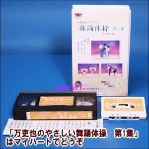 【宅配便配送】万吏也のやさしい舞踊体操 第1集 カラオケ付(ビデオ+カセットテープ)(VHS) MT-1