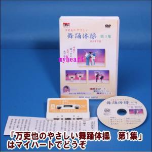 【宅配便配送】万吏也のやさしい舞踊体操 第1集 カラオケ付(DVD+カセットテープ)(DVD) MTD-1