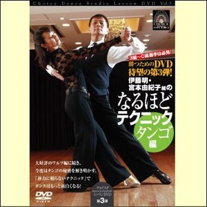 【宅配便配送】伊藤明・宮本由紀子組のなるほどテクニック タンゴ編(DVD) NARUHODO-2