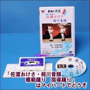 指導・解説付 佐渡おけさ・相川音頭(新潟)模範踊り 指導踊り(DVD+カセットテープ)