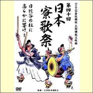 第四十回日本寮歌祭 DVD完全収録版(DVD3枚組)(DVD)|myheart-y