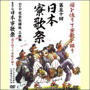 第五十回日本寮歌祭 国を憶うて寮歌を謳う DVD完全収録版(DVD3枚組)(DVD)|myheart-y