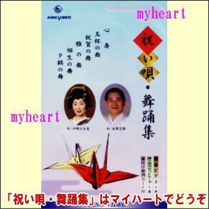 祝い唄・舞踊集(ビデオ+カセットテープ)(VHS)