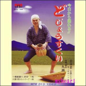 【宅配便配送】今日から踊れる!どじょうすくい(模範踊りDVD+踊り用カセットテープ)(DVD)