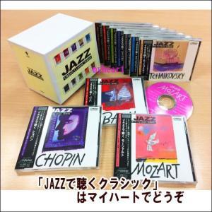 JAZZで聴くクラシック CD-BOX(CD)