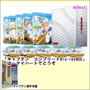 キャプテン コンプリートBlu-rayBOX(ブルーレイ)(BD)|myheart-y