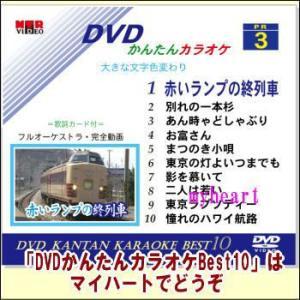 【宅配便配送】DVDかんたんカラオケBest10−NO.3 赤いランプの終列車〜憧れのハワイ航路(DVD)|myheart-y