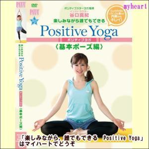 ヨガ DVD 楽しみながら、誰でもできる Positive Yoga--基本ポーズ編(DVD)  宅配便配送