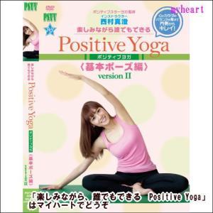 ヨガ DVD 楽しみながら、誰でもできる Positive Yoga--基本ポーズ編Version II(DVD)  宅配便配送