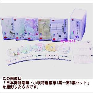 日本舞踊 端唄・小唄特選集 第3集(DVD+カセットテープ)