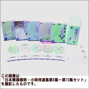 日本舞踊 端唄・小唄特選集 第9集(DVD+カセットテープ)