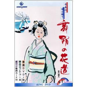 【宅配便配送】舞踊の花道1(VHS)