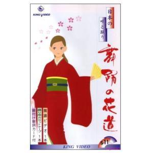 【宅配便配送】舞踊の花道11(VHS)