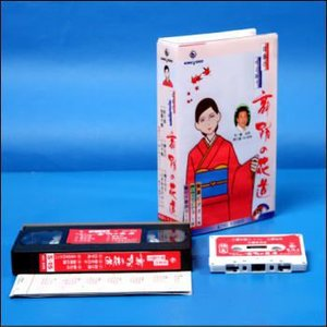 【宅配便配送】舞踊の花道15(VHS)