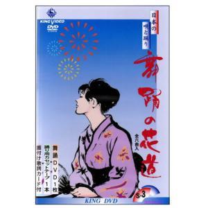 【宅配便配送】舞踊の花道3(VHS)