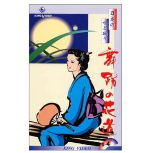 【宅配便配送】舞踊の花道4(VHS)