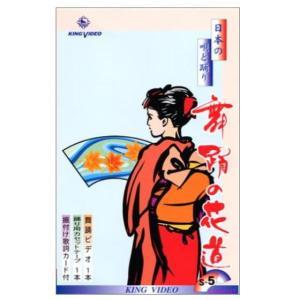 【宅配便配送】舞踊の花道5(VHS)