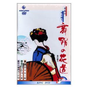 【宅配便配送】舞踊の花道7(VHS)