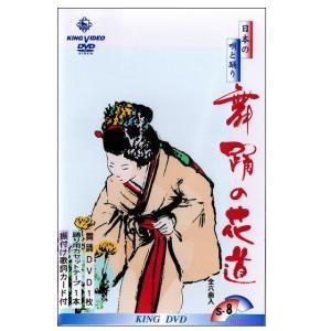 【宅配便配送】舞踊の花道8(VHS)