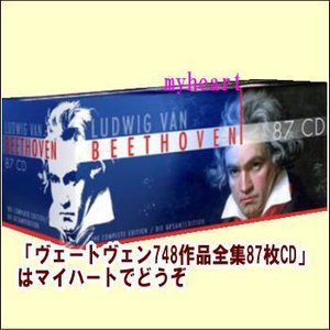 LUDWIG VAN BEETHOVEN 87CD ヴェートヴェン748作品全集87枚CD-BOX(CD)|myheart-y