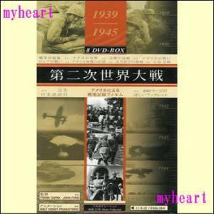 1939/1945 8DVD-BOX 第二次世界大戦DVD8枚組(DVD)|myheart-y