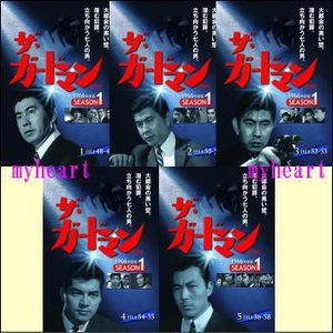 ザ・ガードマン(1966年度版)シーズン1(収録話 FILE48〜58)(DVD5枚組)(DVD)|myheart-y