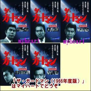 ザ・ガードマン(1966年度版)シーズン1 第2集(収録話 FILE59〜69)(DVD5枚組)(DVD)|myheart-y