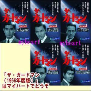 ザ・ガードマン(1966年度版)シーズン1 第3集(収録話 FILE70〜80)(DVD5枚組)(DVD)|myheart-y