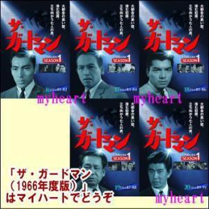 ザ・ガードマン(1966年度版)シーズン1 第4集(収録話 FILE81〜91)(DVD5枚組)(DVD)|myheart-y