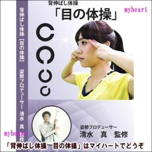 【宅配便配送】背伸ばし体操 目の体操(DVD)