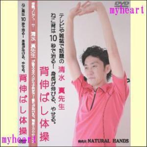 【宅配便配送】ねこ背は10秒で治る!身長が伸びる。やせる。背伸ばし体操(DVD) SENOBASI-TAISOU55