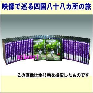 映像で巡る四国八十八カ所の旅(高知県DVD15巻セット)(DVD) SIKOKU88SYO-11-2...