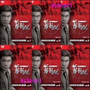 【宅配便配送】東京警備指令ザ・ガードマン(1965年度版)VOL.1〜VOL.6(収録話 FILE1〜24)(DVD6枚セット)(DVD)|myheart-y