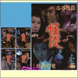 【宅配便配送】怪談シリーズ 第1巻〜第5巻(DVD5枚セット)(DVD)|myheart-y