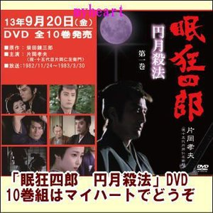 【宅配便配送】眠狂四郎〜円月殺法〜 第1巻〜第10巻(DVD10枚セット)(DVD)|myheart-y