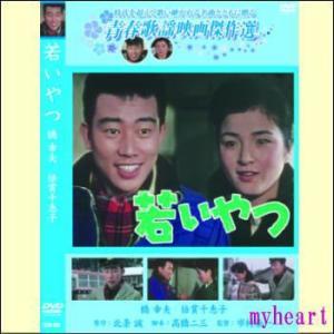 団塊世代の星 橋幸夫「若いやつ」「あの娘と僕」「恋の乙女川」(DVD3巻セット)(DVD) myheart-y