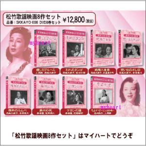 松竹歌謡映画8作セット(DVD)|myheart-y